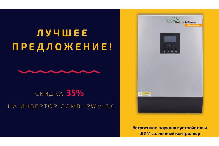 -35% на combi5048
